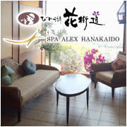 SPA ALEX HANAKAIDO